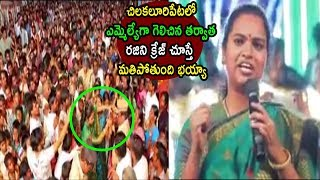 Chilakalurpet MLA Rajini Vidadala Fans Crazy At Meeting Emotional Speech | Guntur | Cinema Politics