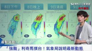 利奇馬颱風襲台/氣象局1140最新動態