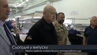 Випуск новин на ПравдаТут за 17.05.19 (20:30)