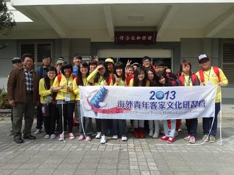 2013海外青年客家文化研習營