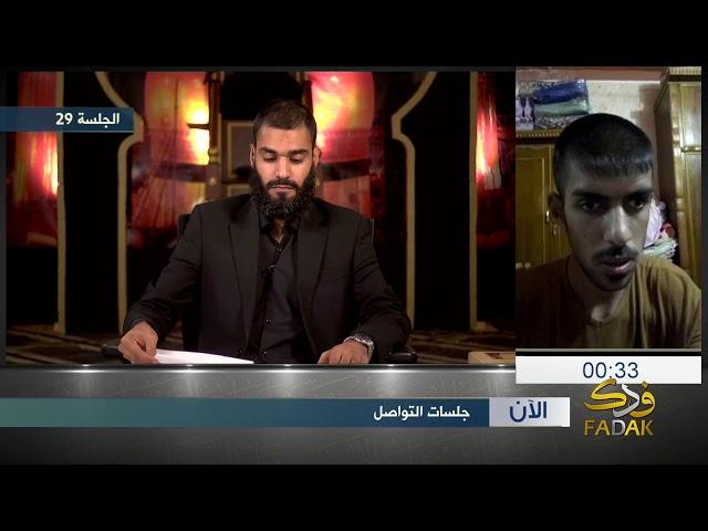 جلسات التواصل مع الشيخ الحبيب ــ 29