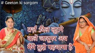 dil lootne wale sanwariya। bhajan #with lyrics - YouTube