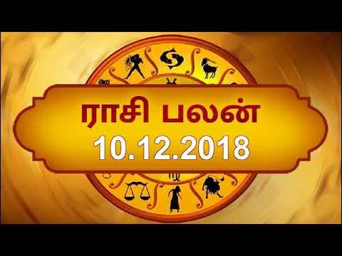 10.12.2018 - இன்றைய ராசி பலன் | Индрая Раси Палан - Раси Палан