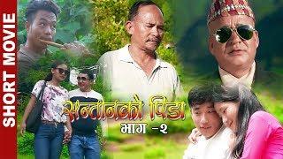 """ Santanko Pida""  Part 2 || New Nepali Short Movie 2018 || Bhiswo Mukhiya"