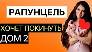 Ольга Рапунцель хочет покинуть