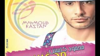 اغاني طرب MP3 Mahmoud Kastan - Tigi Netsaleh / محمود كاستن - تيجي نتصالح تحميل MP3