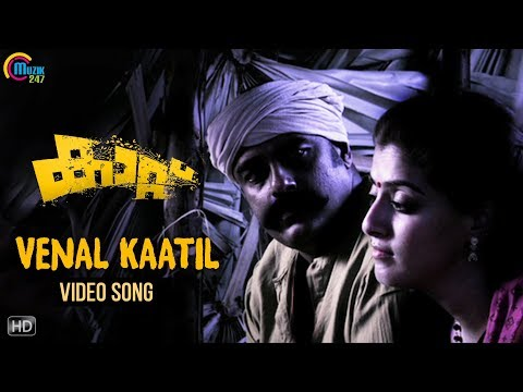 Venal Kaatil Song - Kaattu
