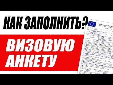 Как заполнить анкету на визу в Польшу 2020?