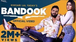 Bapu Ke Bandook Se Khesari Lal Bhojpuri Song New Video Song