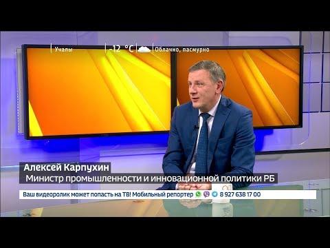 Интервью министра промышленности и инновационной политики Республики Башкортостан Алексея Карпухина для канала ВГТРК «Россия 24»