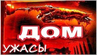 Культовый Ужастик «ДОМ» — Ужасы, Фантастика, Комедия / Зарубежная Классика Ужасов
