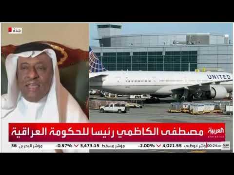 لقاء د.محمد الصبان في قناة العربية حول امكانيات لتجاوزالسعودية الازمة المالية وتسيدها لاسواق النفط