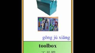 Mandarin Flashcards - Tools I 普通话闪卡 - 工具