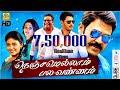 Nenjamellam Pala Vannam (2020) Official Tamil Full Movie   Mahesh Babu, Venkatesh, Samantha, Anjali,