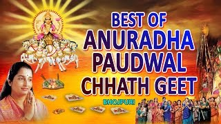 BEST OF ANURADHA PAUDWAL CHHATH GEET [FULL VIDEO SONG JUKE BOX] - Download this Video in MP3, M4A, WEBM, MP4, 3GP