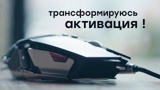 Обзор игровой мышки-трансформера SVEN RX-G985