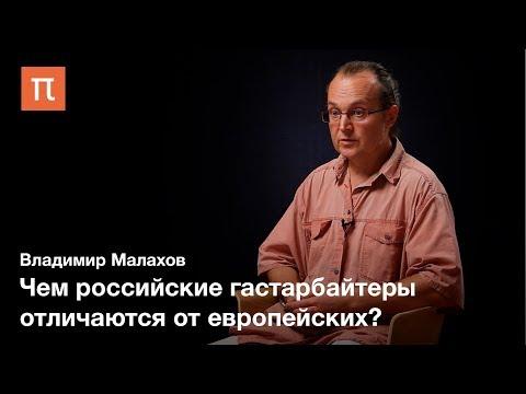 Гастарбайтеры — Владимир Малахов