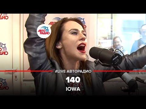 IOWA - 140 (LIVE @ Авторадио)