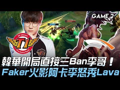 SKT vs HLE 韓華開局直接三Ban李哥 Faker火影阿卡李怒秀Lava!Game 2
