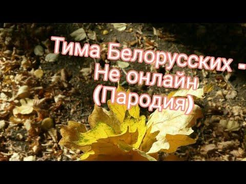 Тима Белорусских - не онлайн (клип)