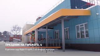 Праздник на Горького, 4