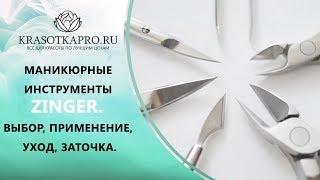 Маникюрные инструменты Zinger. Выставка «Невские берега», Сентябрь 2018