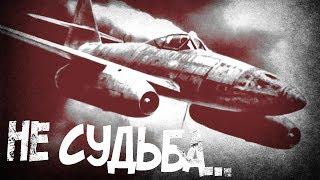Почему СССР Не Стал Массово Копировать МЕ-262?