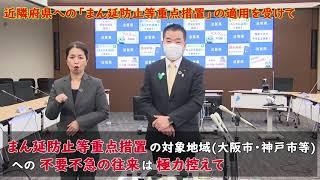 近隣府県へのまん延防止等重点措置の適用を受けて(令和3年4月2日)