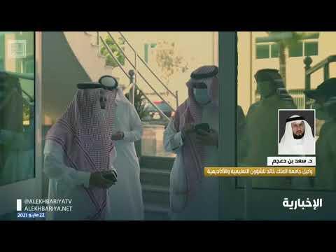 جامعة الملك خالد:  التحصين شرط أساسي لحضور الاختبارات النهائية لطلاب الجامعة في الفصل الصيفي