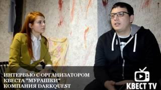 """Интервью с организатором квеста """"Мурашки"""" от компании DARKQUEST."""