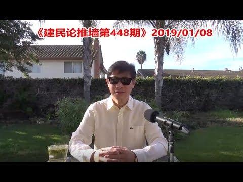 《建民论推墙448》金正恩和美国贸易代表团同日到达北京,中共葫芦里打算卖什么药?