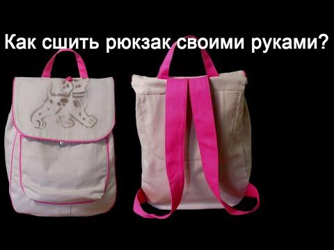 DIY | Как сшить рюкзак своими руками?