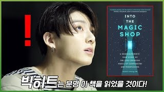 [MV Thoery] BTS 'FAKE LOVE' : Perfect Music Video Interview And Into the Magic Shop [SKOPF]