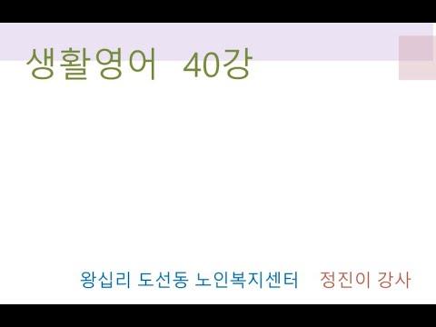 생활영어 40강(2021) width=