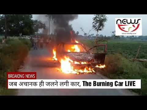 जब अचानक ही कार में लगी आग, The Burning Car LIVE