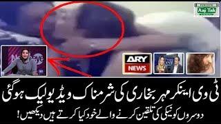 Meher Bukhari Video & Pictures leaked by some Indian Hacker 2020 l Aaj Tak Urdu
