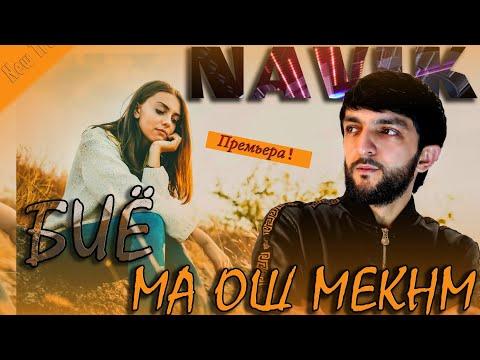 Navik MC - Биё ма ош мекнм (Клипхои Точики 2020)