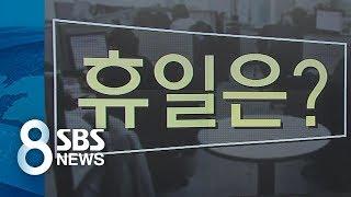휴일수당 늘고 유급휴일 보장…이렇게 달라진다 / SBS