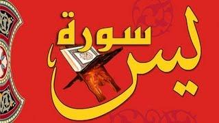 سورة يس مكتوبة   الشيخ احمد العجمي عالية الدقة | Surat Yasin