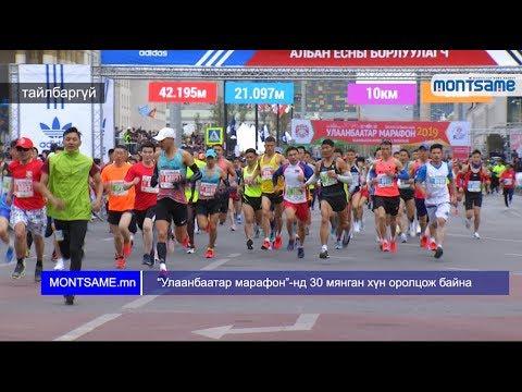 """""""Улаанбаатар марафон""""-нд 30 мянган хүн оролцож байна"""