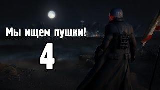 Мы ищем пушки! Fallout: New Vegas #4
