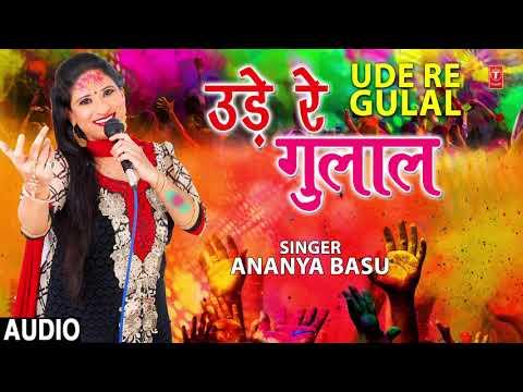 Ude Re Gulal Latest Hindi Full (Audio) Song Ananya Basu New Holi Song 2019