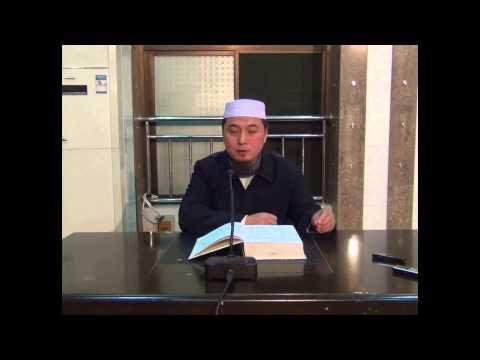 5利雅得圣训专题讲座