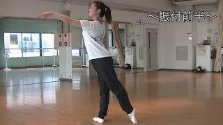 花咲先⽣のバレエレッスン~ バレエ課題~ 振付①のサムネイル
