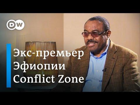 Пытки, убийства, нарушения прав человека и коррупция в Эфиопии - что говорит об этом бывший премьер?