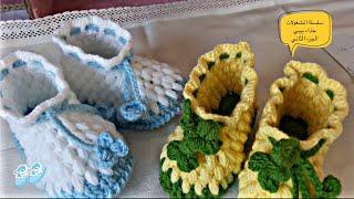 حذاء بيبي #كروشيه الجزء الثاني غرزة البف|baby #crochet Shoes Part2