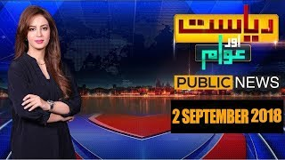 Riyasat Aur Awam With Farah Sadia | 2nd September 2018 | Public News