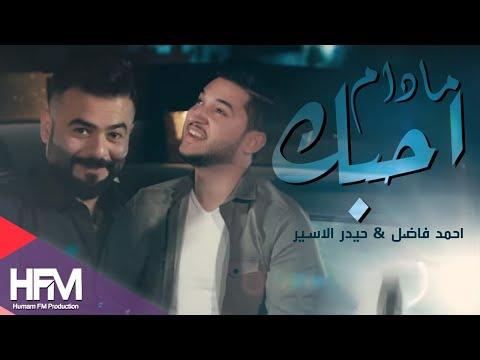 احمد فاضل & حيدر الاسير - ما دام احبك ( فيديو كليب حصري )   2018