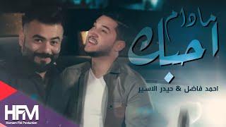 تحميل اغاني احمد فاضل & حيدر الاسير - ما دام احبك ( فيديو كليب حصري ) | 2018 MP3