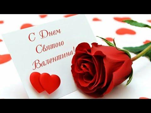 Поздравление с Днём Влюбленные/День Святого Валентина/Футаж/Открытка/